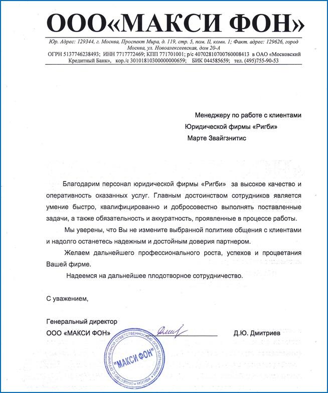 заявление о регистрации ооо с приложением