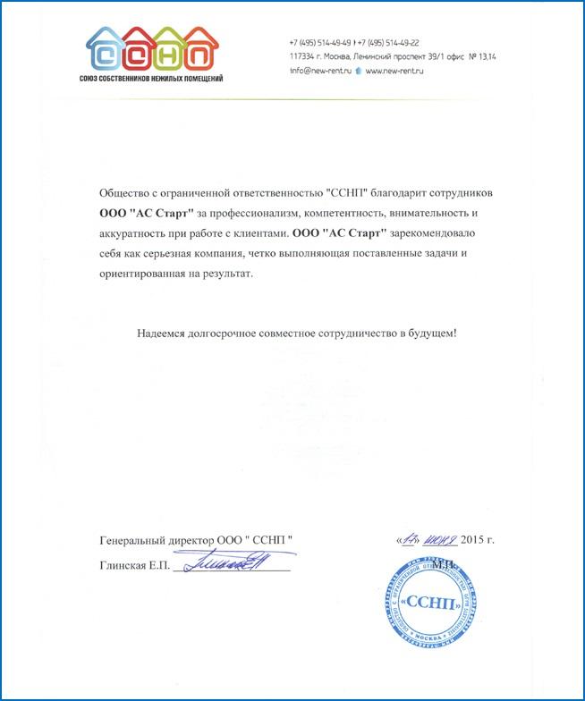 Регистрация ооо в текстильщиках что нужно для регистрации ип в егаис