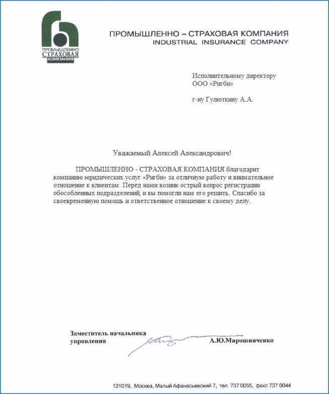 Осуществляем регистрацию ооо москва форма заполнения налоговой декларации 3 ндфл при покупке