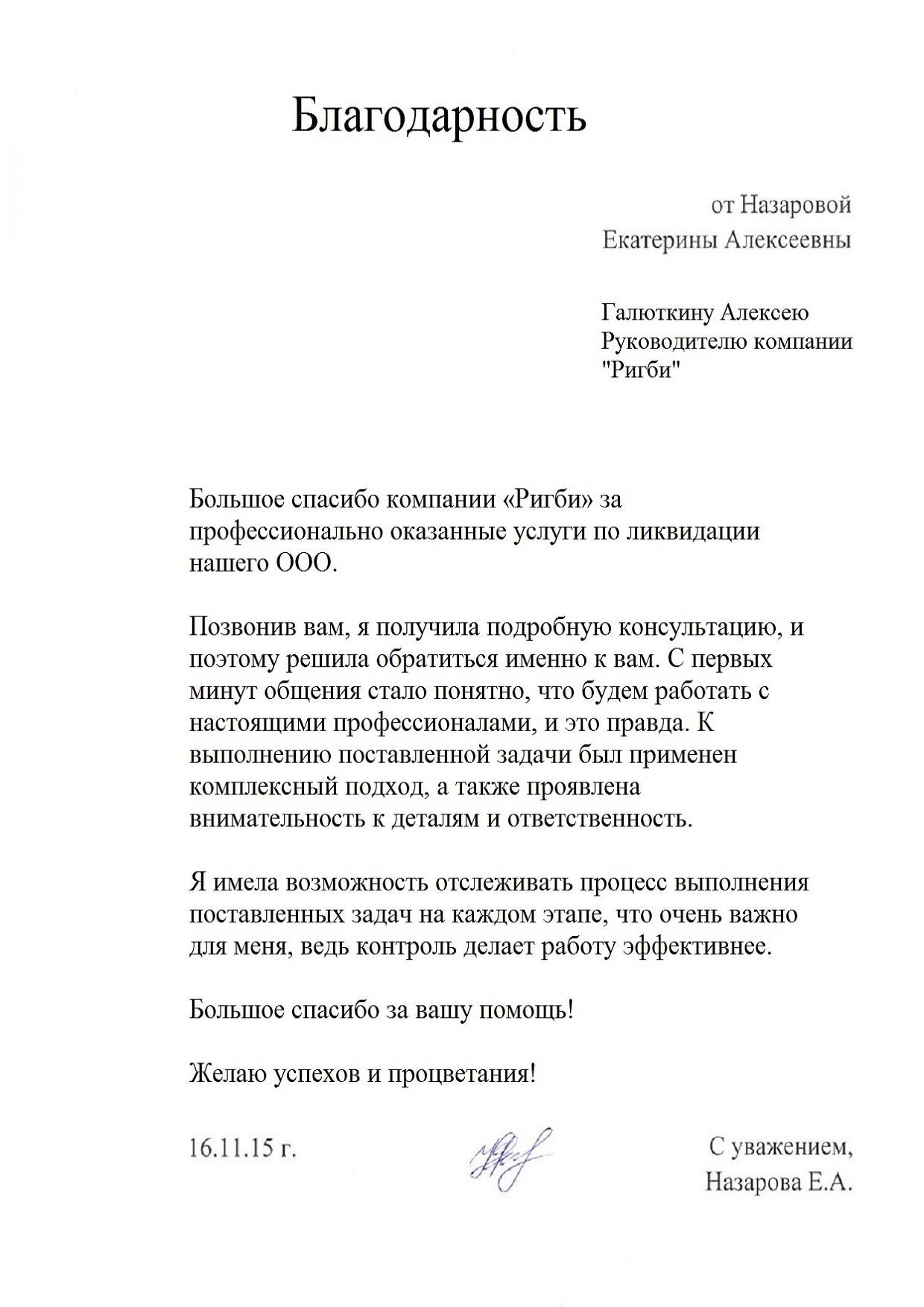 Агентство ликвидации долгов отзывы 43