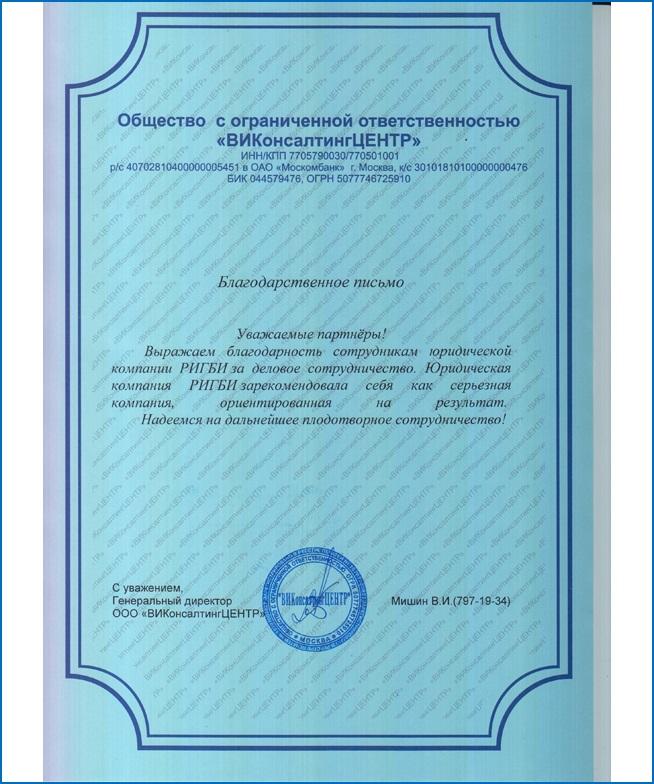 Регистрация ооо пермь отзывы форму заявления гос регистрации в качестве ип