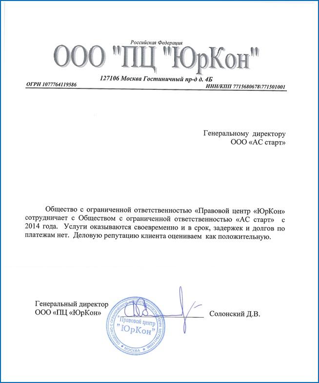 Регистрация ип москва отзывы договор абонентского бухгалтерского обслуживания
