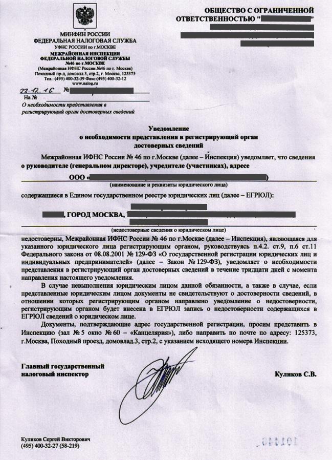 Налоговая москвы регистрация ооо при регистрации ип какой адрес указывается
